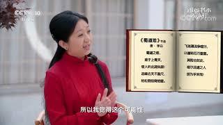 [跟着书本去旅行]《蜀道难》中李白为何将蜀道写的如此艰险?| 课本中国