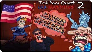 Troll Face Quest USA Adventure 2 / ПРИКЛЮЧЕНИЕ В АМЕРИКЕ 2