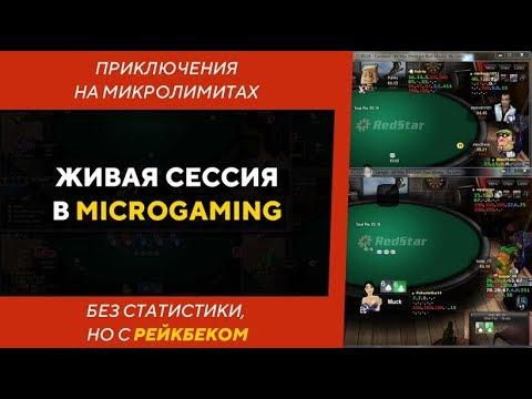 Cколько игры в Microgaming? Обзор Red Star Poker