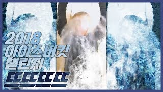 뜨뜨뜨뜨(DDDD) - 아이스 버킷 챌린지 (Ice Bucket Challenge)