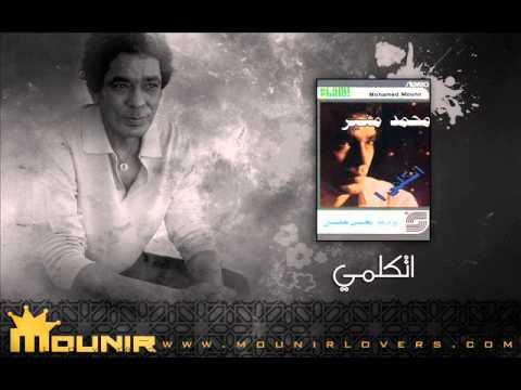 9 - يا ليلة عودي تاني -  اتكلمي -  محمد منير