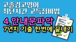 [안내문 유형] 검고기출7년치  파헤치기| 고졸검정고시…