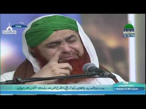 Tear Full Munajat Ya Khuda Tujhse Meri Dua Hai ( 05.04.2017 )
