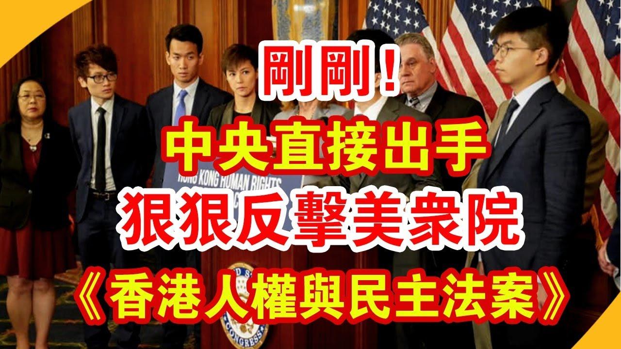 剛剛!中央直接出手!狠狠反擊美眾院《香港人權與民主法案》!  時政焦點   - YouTube