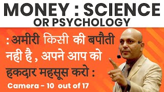 Money : Science or Psychology | Camera 10
