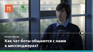 Диалоговые системы — Михаил Бурцев