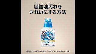 トップスーパーNANOX/機械油汚れをきれいにする方法/48秒/ライオン