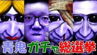 【青鬼2】 最恐マスク決定戦!!どれが一番恐い?