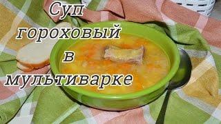 Гороховый суп с ребрышками в мультиварке Redmond