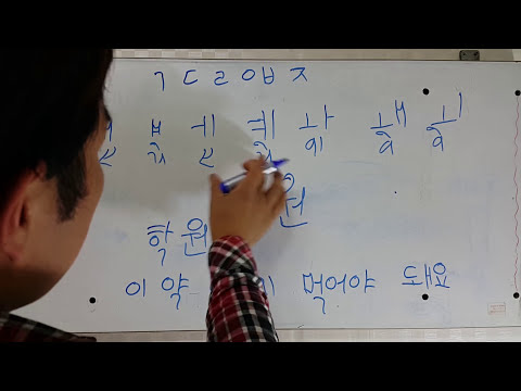 Learn korean language in nepali part 3 with bible  💝💝