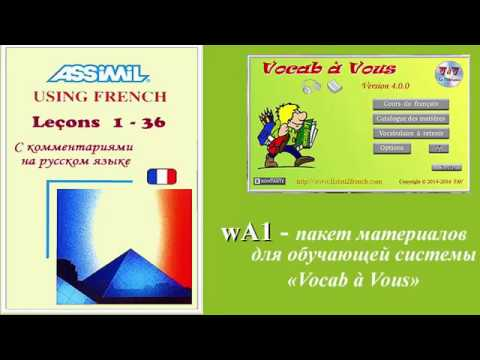 Assimil Using French 1-36