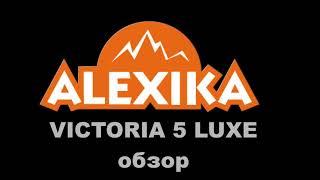 Alexika Victoria 5 Luxe - обзор туристической палатки
