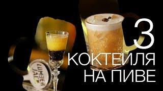 3 коктейля на пиве