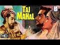 Taj Mahal - Bina Rai, Pradeep Kumar - Super Hit Old Col Movie - HD