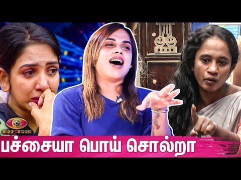 தேவை இல்லாம பிரச்சனைய உருவாக்குறாங்க : Milla Biggboss 5 Tamil Review | Pavni | Shruthi | Thamarai