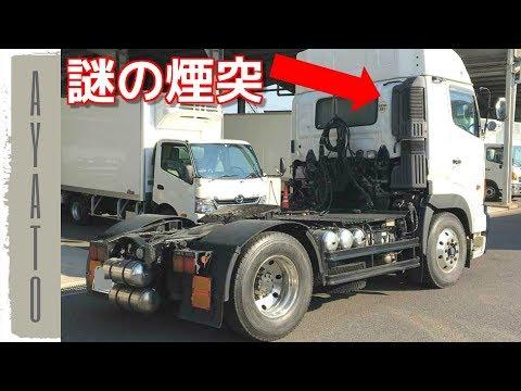 大型トラックには 2つマフラーがあるナゾの煙突