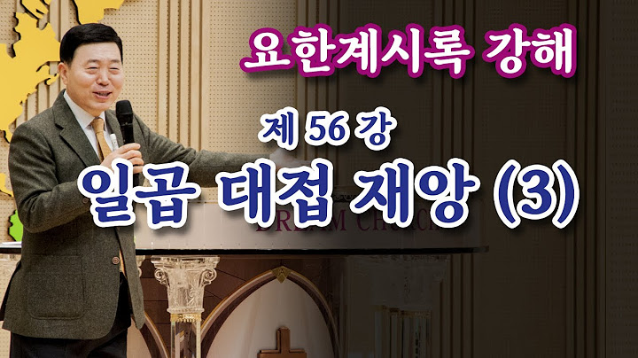 [요한계시록 강해 56강]  일곱 대접 재앙 (3)