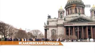 Митинг у Исаакиевского собора 12 февраля 2017 года(Петербуржцы, выступающие против передачи Исаакиевского собора церкви, пришли 12 февраля 2017 на митинг - встре..., 2017-02-12T13:14:04.000Z)