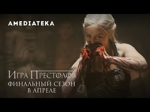 For The Throne  Игра престолов  Финал