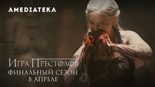 For The Throne | Игра престолов | Финал
