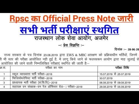 Official Press note जारी: Rpsc 1st grade सहित कई भर्ती परीक्षाएं स्थगित by Dr Ajay choudhary