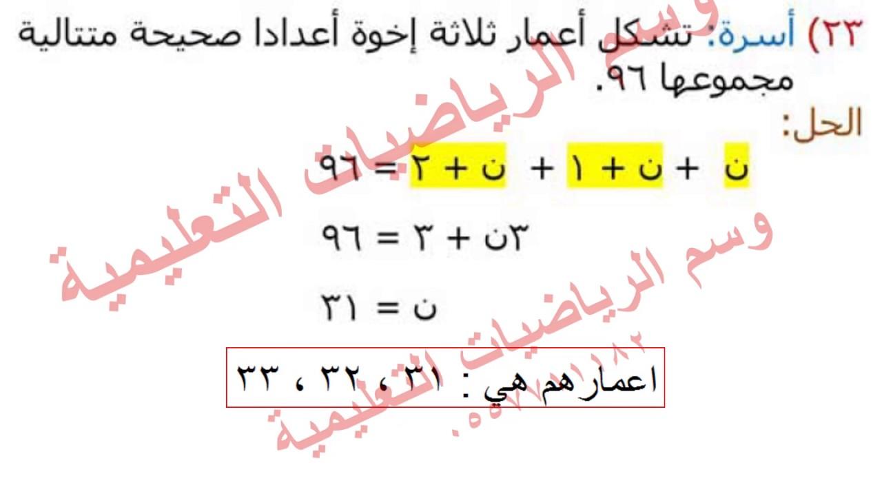 درس 1 3 حل المعادلات المتعددة الخطوات 3م ف1 Youtube