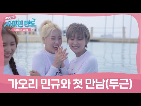 [MOMOLAND in SAIPAN LAND EP.02] The thrilling meeting between the stingray and MOMOLAND