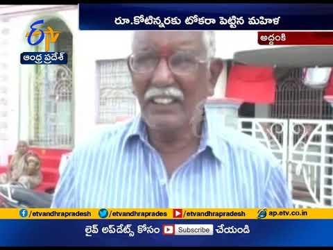 Rs.1.5 Cr Fraud | Women Cheats Public | At Addanki