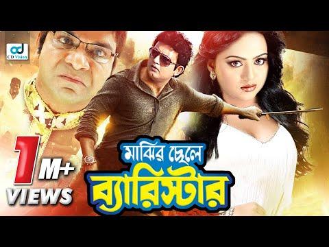 Majhir Chele Barrister   Amin Khan   Shakiba   Amit Hasan   Bangla new movie 2017   CD Vision
