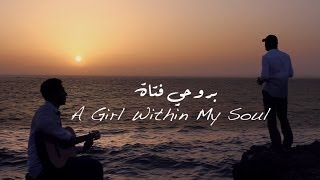 Download Abdulrahman&Mohab-A Girl Within My Soul بروحي فتاة-عبدالرحمن محمد ومهاب عمر MP3 song and Music Video