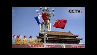 《国家记忆》 20190808 中法建交纪实 冲破阻挠| CCTV中文国际