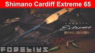 Shimano Cardiff Extreme 65 review / розпакування, зовнішній вигляд, устрій, робота на рибі