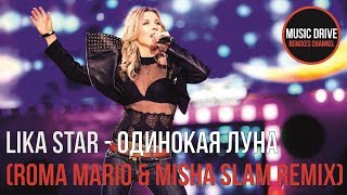 Лика Стар - Одинокая Луна (Roma Mario & Misha Slam remix) Unofficial video cut