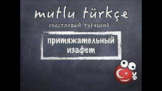 Счастливый турецкий. 21 урок. Притяжательный изафет.