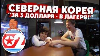 КНДР: КАК Я СЪЕЛ СОБАКУ / 2 СЕРИЯ