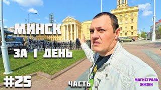 Минск за 1 день. Минск Беларусь. Sights in Minsk city, travel Belarus