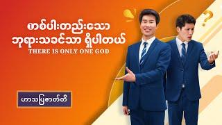 Myanmar Gospel Crosstalk (တစ်ပါးတည်းသော ဘုရားသခင်သာ ရှိပါတယ်)