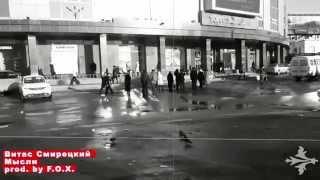 Витас Смирецкий   Мысли prod  by F O X