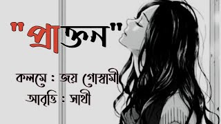 Prakton || প্রাক্তন || Joy Goswami || জয় গোস্বামী || Bengali Emotional Sad Poem || Sathi