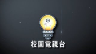 Publication Date: 2020-08-22 | Video Title: 校園電視台聯課活動2020-2021宣傳片