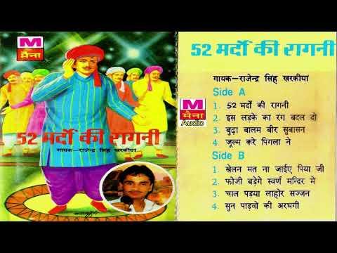 52 मर्दो की रागनी | 52 Mardo Ki Ragni | Rajendra Singh Kharkiya | Latest Haryanvi Ragni