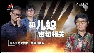 《金牌调解》婆媳两人为何剑拔弩张 农村婆婆的大烦恼 20191018