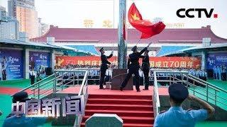 [中国新闻] 澳门珠海边检警方举行升国旗仪式 | CCTV中文国际