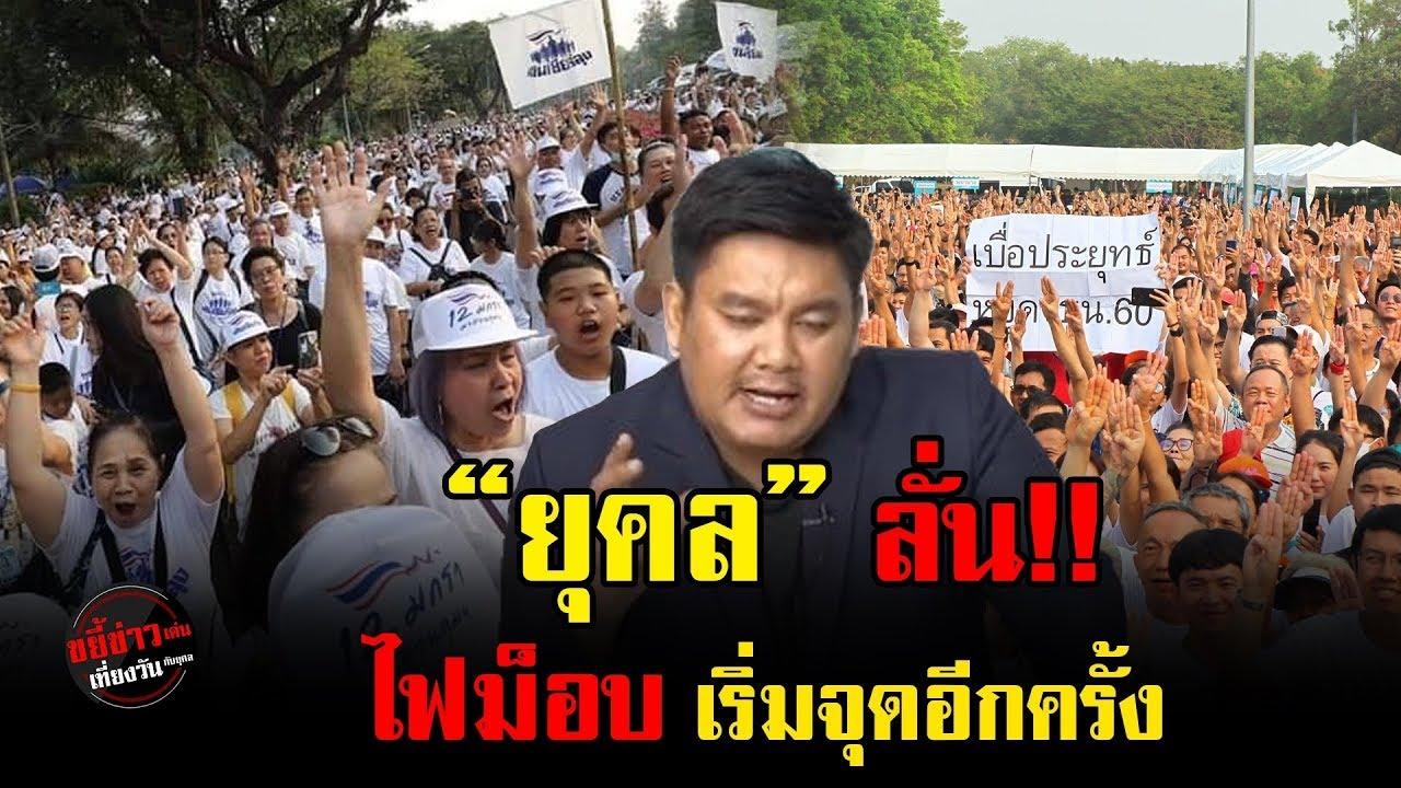 วิ่งไล่ลุง ปลุกไทยต้านอธรรม จุดติด กระแสไม่ทนลุง ฉุดประเทศ