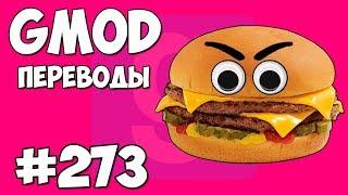 Garry's Mod Смешные моменты (перевод) #273 - БУРГЕР, ТОПОР И КУКУРУЗА (Гаррис Мод)