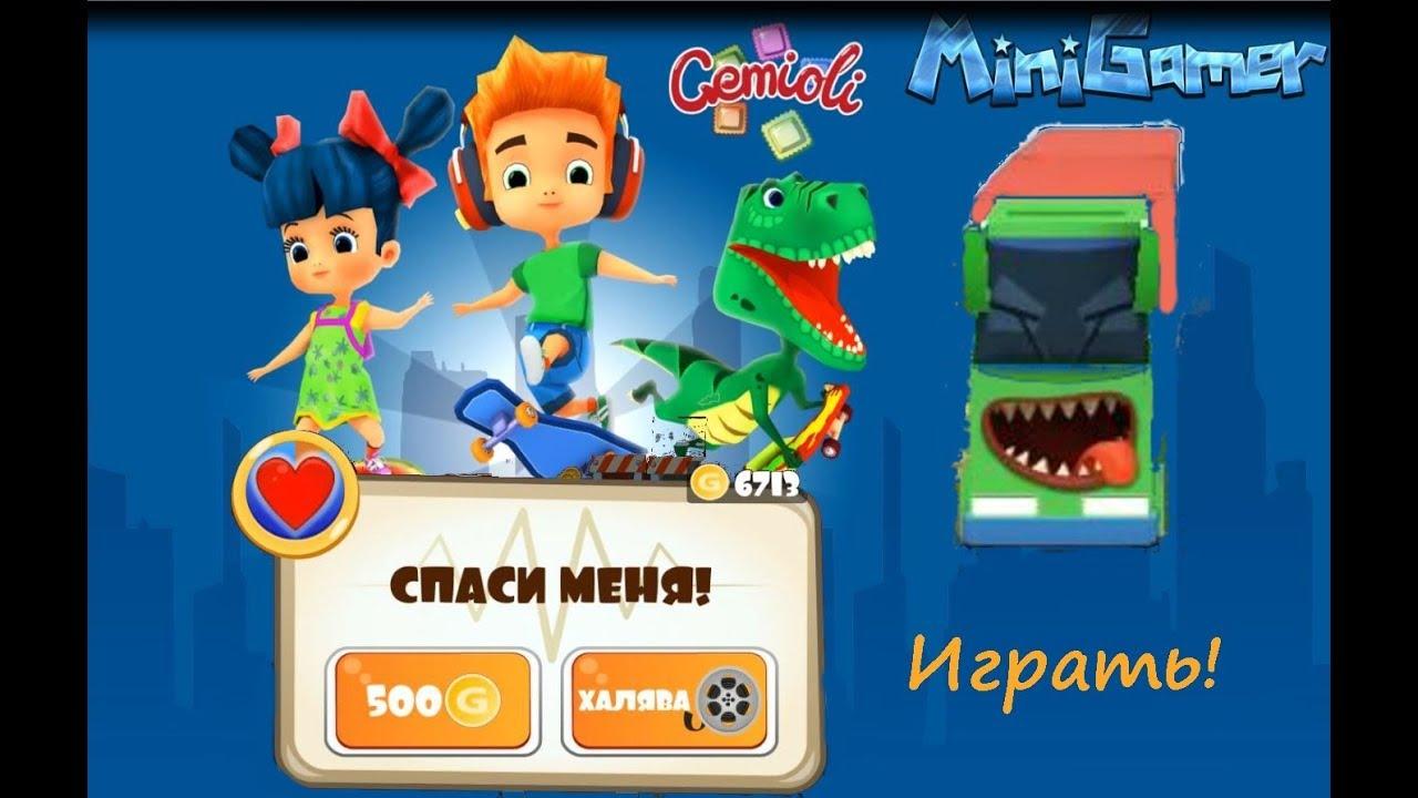 Играть онлайн в гонки на скейтах игры онлайн бесплатно играть стрелялки не детские