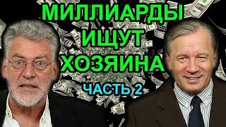 Сколько денег у Путина? Русские деньги, ФБР и эстонские суды / Спецвыпуск ARU TV