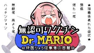 【ドクターマリオ】無 認 可 ワ ク チ ン ゴ【周央サンゴ】