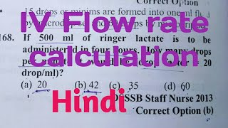 IV Flow Rate calculation | IV fluid administration | IV fluid calculation in hindi | IV formula