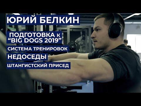 ЮРИЙ БЕЛКИН / о системе тренировок, недоседах, травме плеча, штангистском приседе